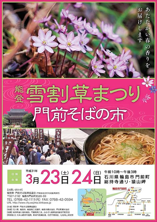2019-3-6-yukiwarisoumaturi2019.jpg